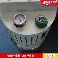 液氧呼吸器