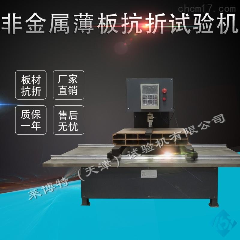 微機控製非金屬薄板抗折機 抗折試驗設備