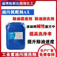油污抓爬剂AX 抓爬油污剂 油垢分散剂