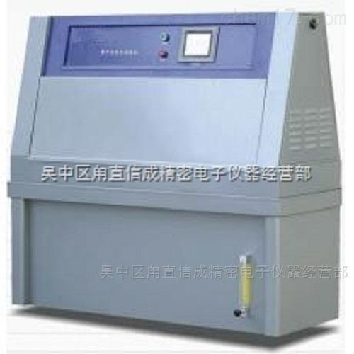 紫外光老化试验箱