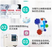 过氧化氢喷雾消毒机,气溶胶消毒更可靠