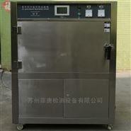 箱体式紫外耐气候老化试验箱