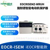EOCRISEMZ-WRUH施耐德EOCR综合型电动机保护器EOCR-ISEM
