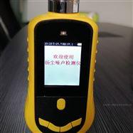 JYB-SYZ隧道工程手持式扬尘噪声检测仪综合一体化