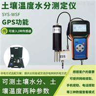 土壤温度水分检测仪SYS-WSF