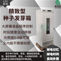 精致型种子发芽箱LFY-50Y/LFY-80Y