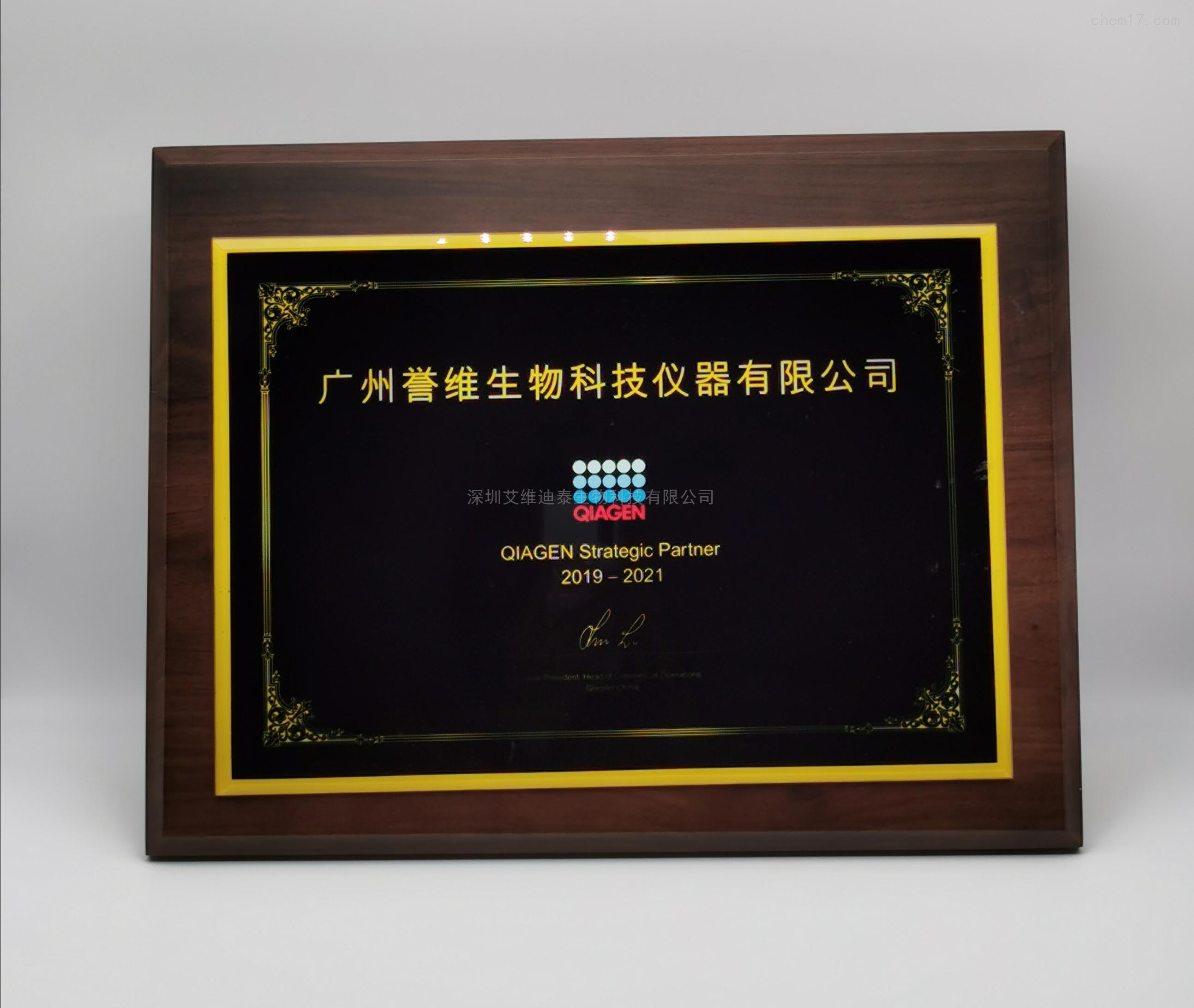 Qiagen 代理證書