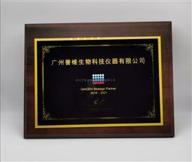 Qiagen 代理证书