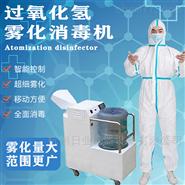 过氧化氢空气消毒机 空间消毒操作