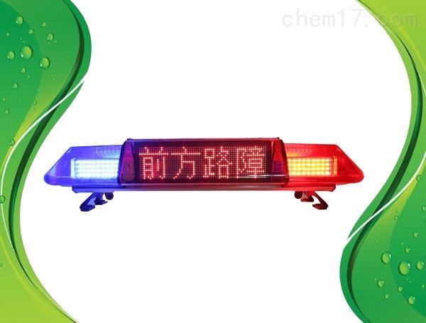 红黄蓝 奥乐警灯维修长排警灯
