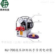 HJ-700液压扭矩扳手电动泵