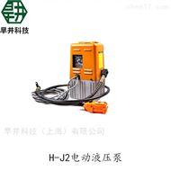 H-J2电动液压泵