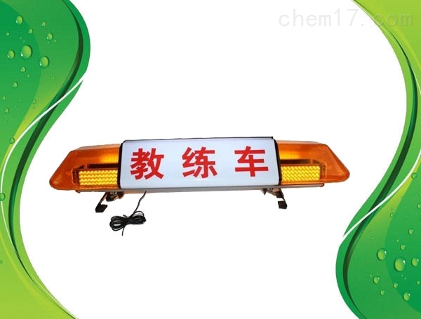 SUV轿车1.2米长排警示灯车载警灯警报器