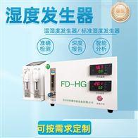 FD-HG標準溫濕度濕度發生器