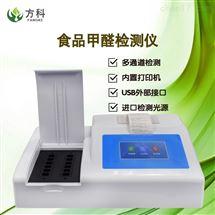 FK-Q12食品甲醛检测仪