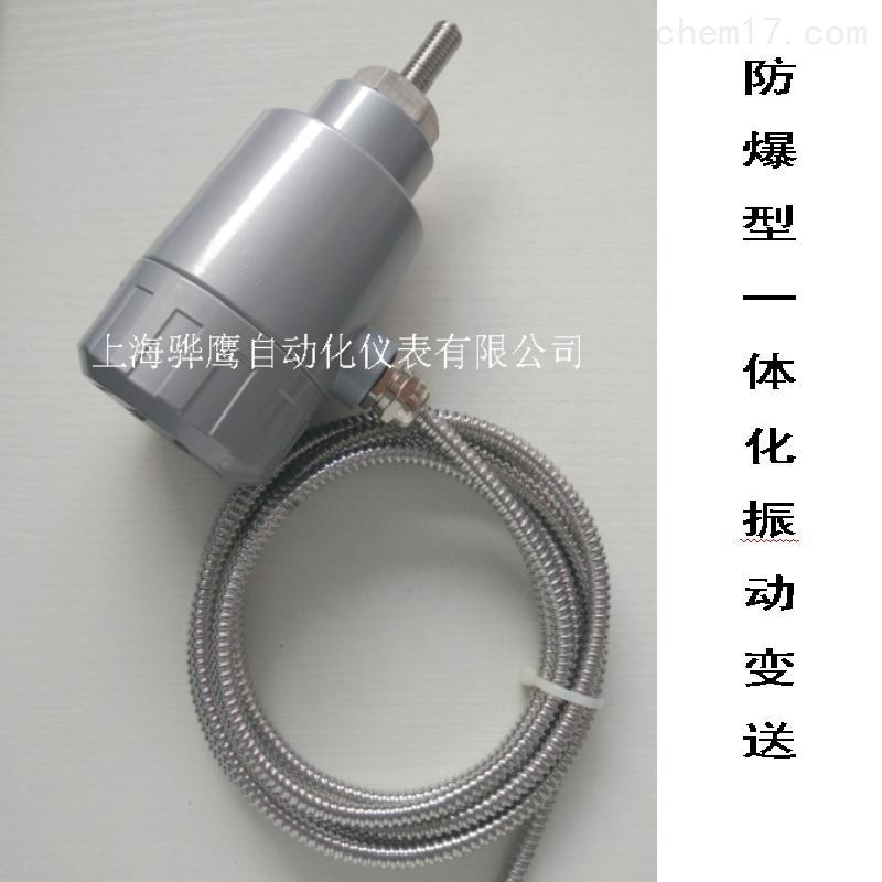HZD-B-5-T一体化防爆振动变送器