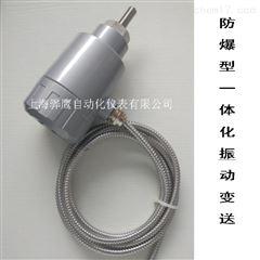 ZD-03型一体化防爆振动变送器