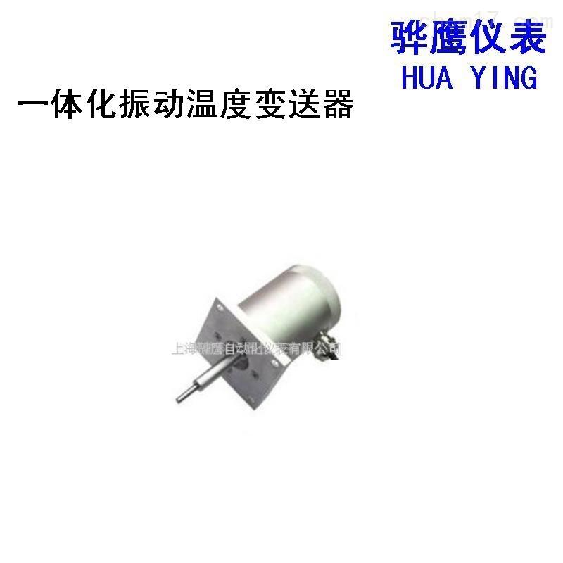 JX73ST-40-A-46一体化振动温度变送器