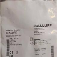 BES 516-325-E5-C-S4德国巴鲁夫balluff电感式传感器