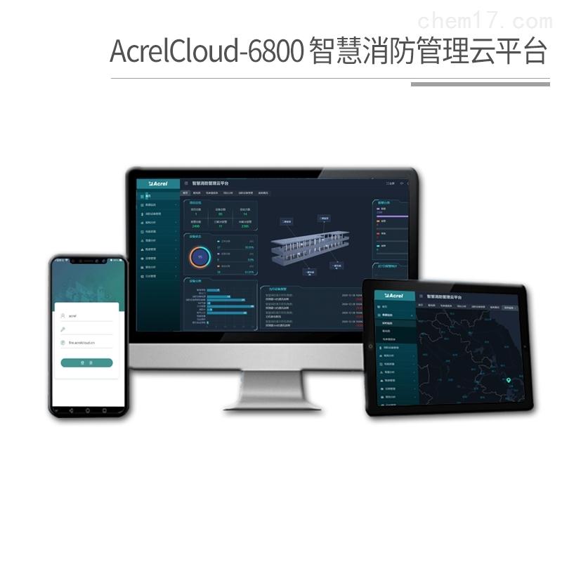 AcrelCloud-6800智慧消防云平臺