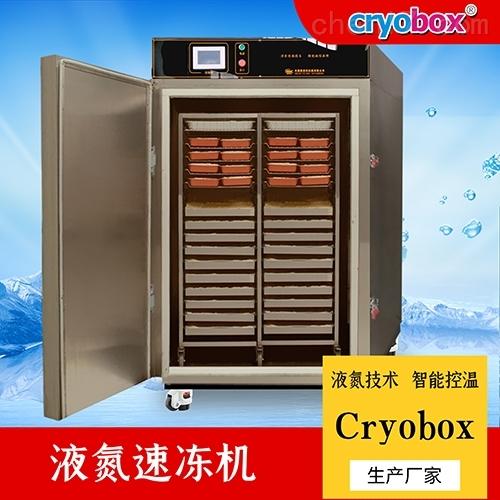 液氮速凍機