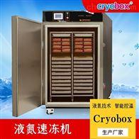cryometal液氮速凍機