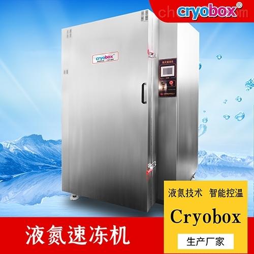 液氮速凍機廠家