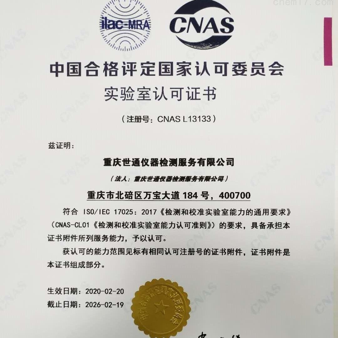 江西景德镇检测设备CNAS计量机构