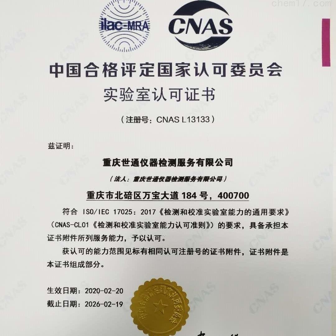 辽宁沈阳检测设备CNAS计量机构
