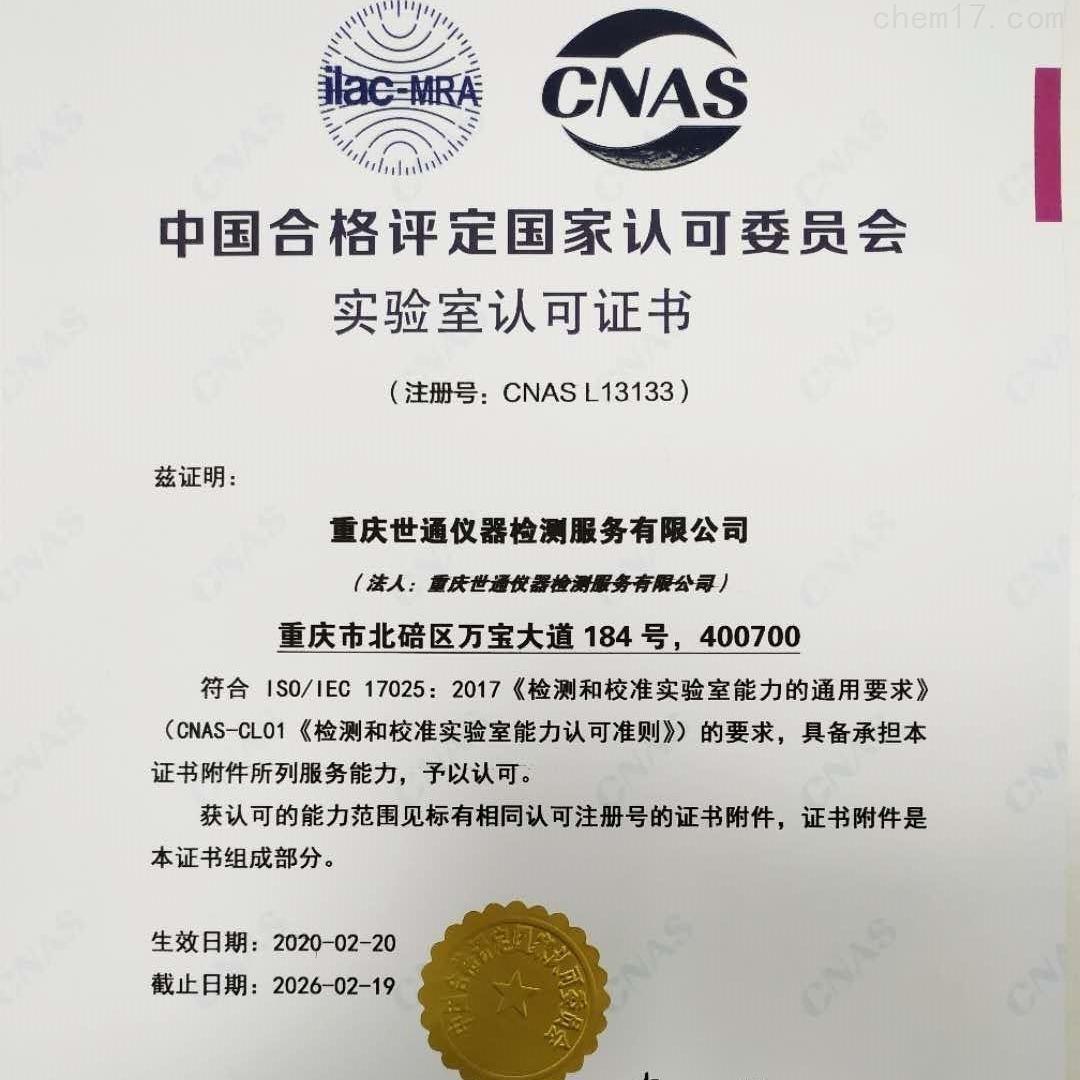 辽宁大连检测设备CNAS计量机构