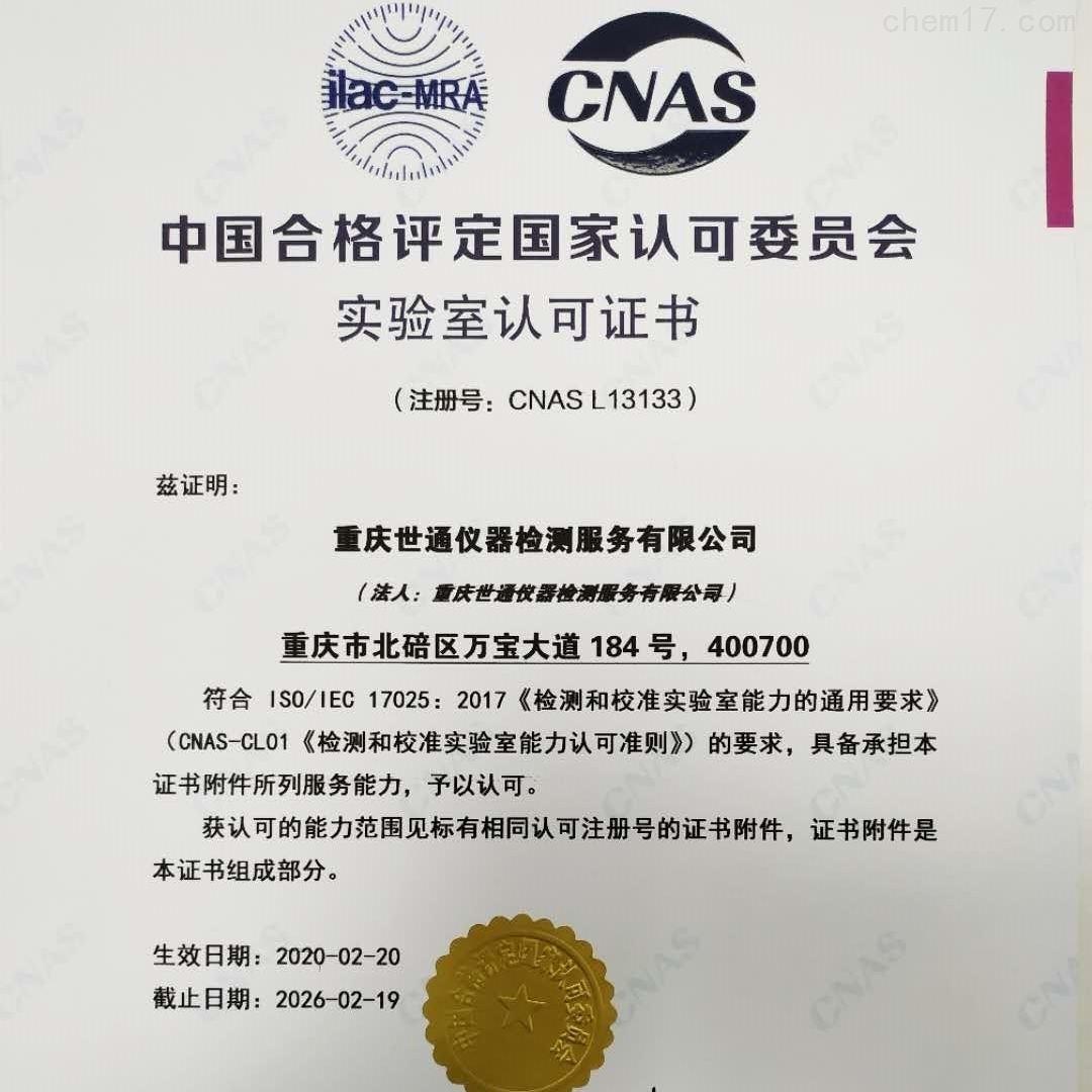 福建龙岩检测计量设备CNAS计量机构