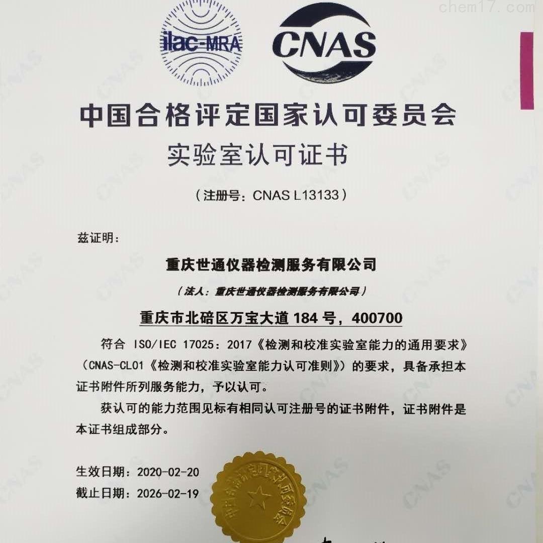 湖南湘潭仪器检测校准CNAS计量机构