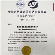 上海市计量设备检定校准机构
