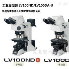 日本NIKON尼康显微镜 LV150N