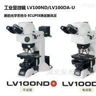 日本NIKON尼康工业显微镜 LV150N