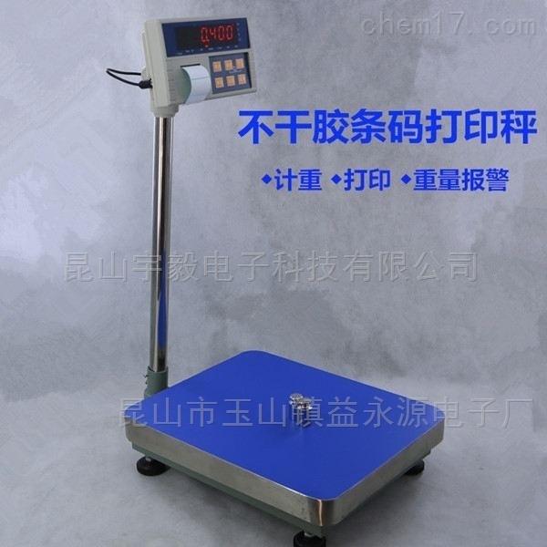 工厂30KG-500KG货物计重台秤