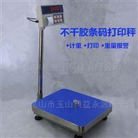 ACS工厂30KG-500KG货物计重台秤