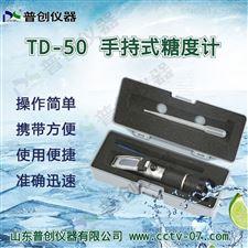 TD-50手持式糖度计 便携糖度仪