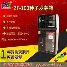 ZF-100种子发芽箱