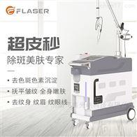超皮秒激光治疗仪代理商