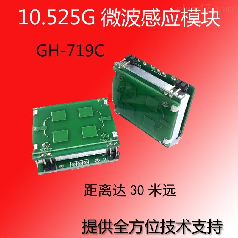 GH-719C10.525G微波傳感器模塊