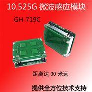 10.525G微波传感器模块