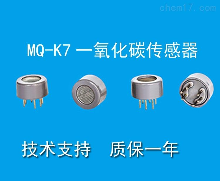 MQ-K7一氧化碳傳感器