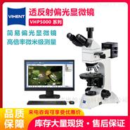 透反射偏光显微镜VHP5000