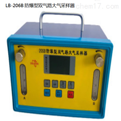 LB-206B防爆型双气路大气采样器