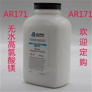 无水高氯酸镁吸水剂干燥剂