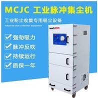 MCJC-2200打磨抛光粉尘集尘器
