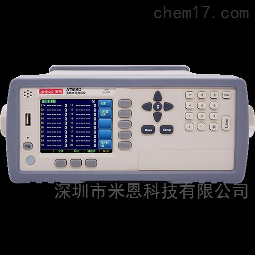 安柏anbai AT5120多路电阻测试仪
