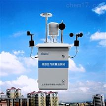 M-2062空气质量监测系统微观站,园区污染监控平台