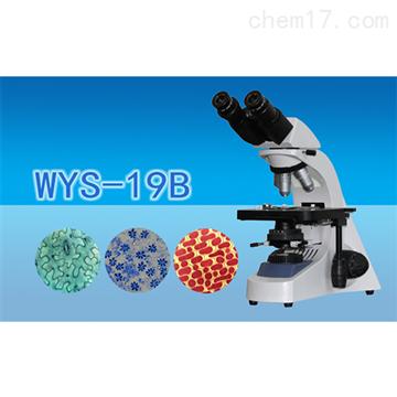 WYS-19B双目生物显微镜